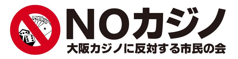 大阪カジノに反対する市民の会