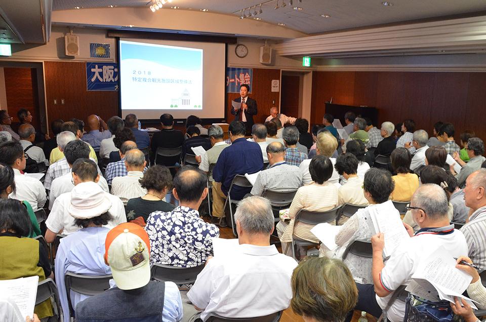 「大阪カジノに反対する市民の会」第一回総会
