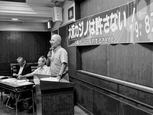 カジノ問題を考える大阪ネットワーク 桜田照雄代表からのアピール