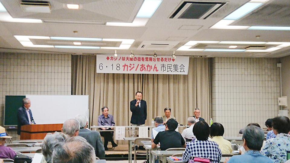 6月18日 カジノあかん市民集会