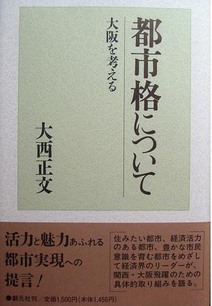 「都市格について大阪を考える(大西正文著 創元社)」からカジノ誘致を 考える