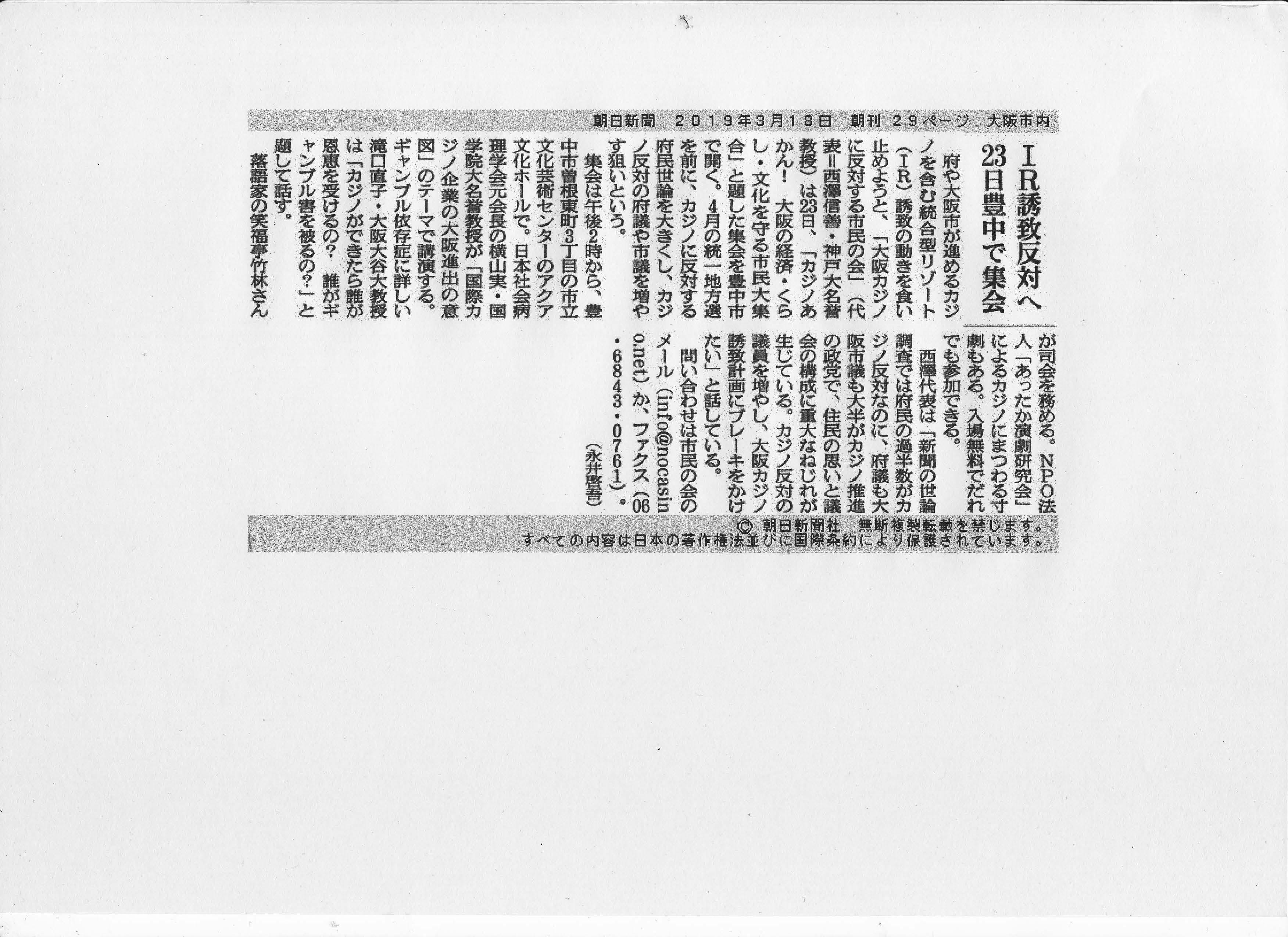 朝日新聞北摂版3月18日掲載